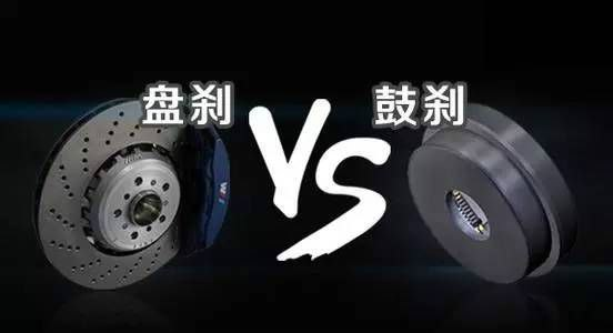 家用汽车盘刹和鼓刹有什么不一样?