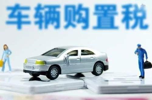 车辆购置税新规:7月起,买车成本将降低!