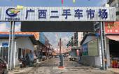 广西二手车市场
